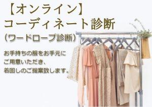 【オンライン】コーディネート診断