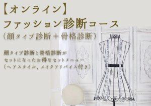 【オンライン】ファッション診断コース