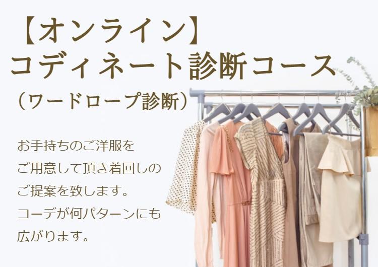 【オンライン】コーディネート診断 (2)