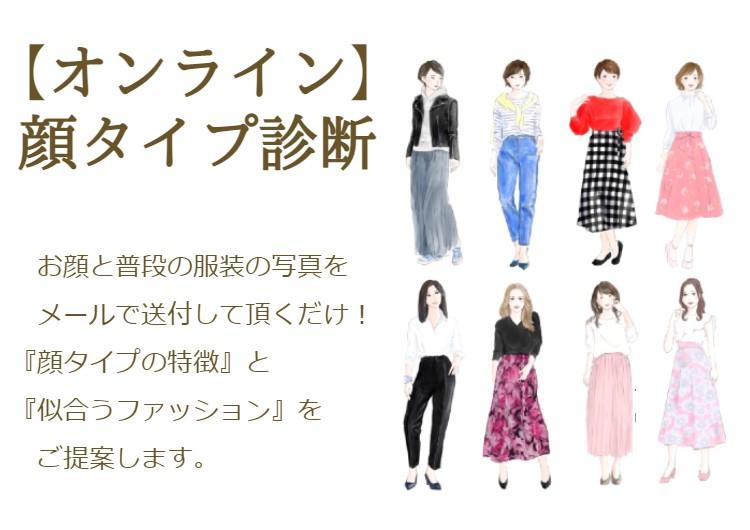 【オンライン】顔タイプ診断 (1)