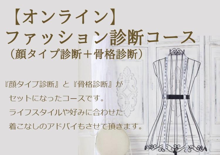 【オンライン】ファッション診断 (2)