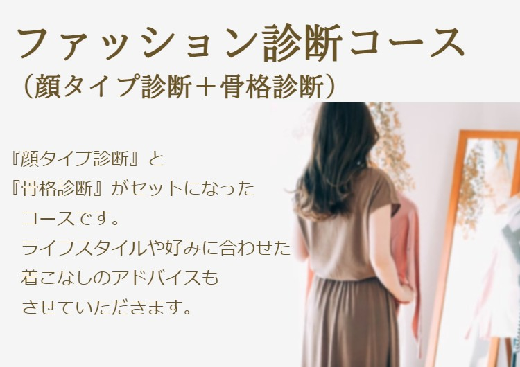 ファッション診断 (1)